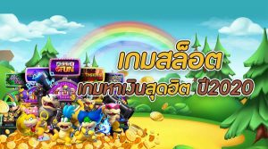 Read more about the article เกมสล็อตเล่นได้ 24 ชม.